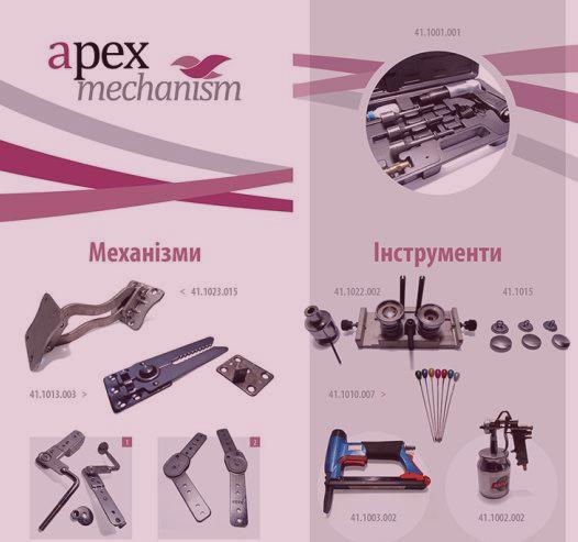 Механизмы и Аксессуары